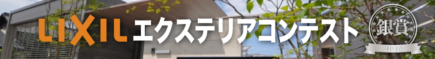 LIXILエクステリアコンテスト 銀賞受賞